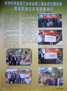 Penjing-Club-Press-Release